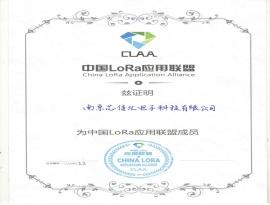 中国LORA应用联盟成员单位